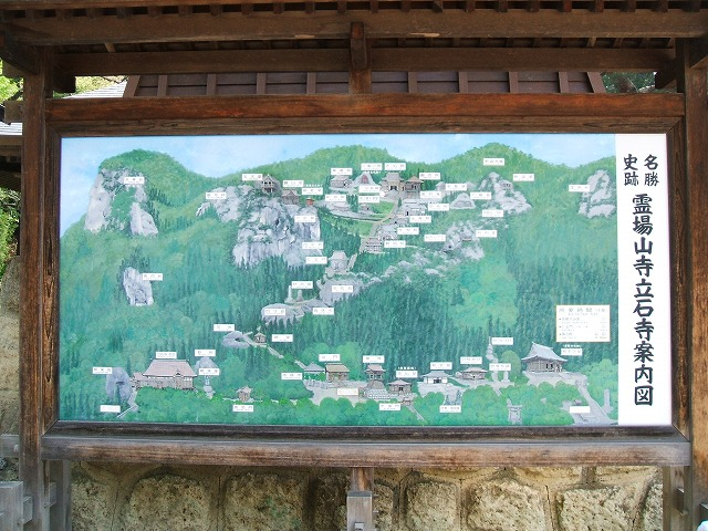 山寺の案内図