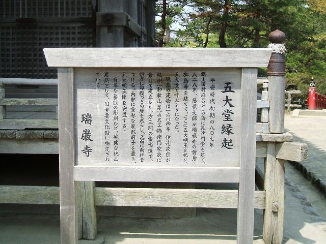 瑞厳寺の看板