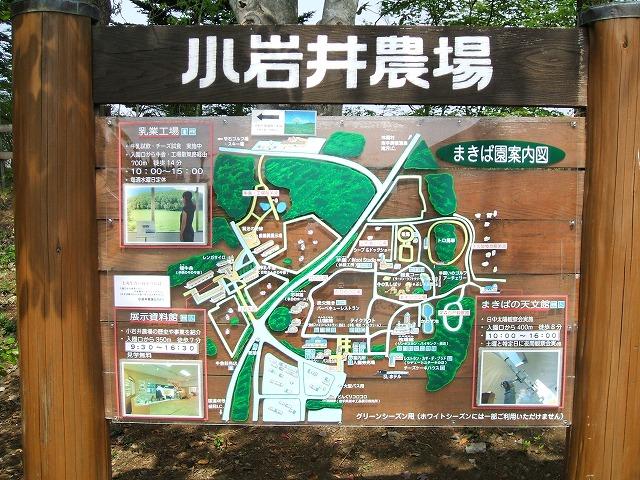 小岩井農場の地図