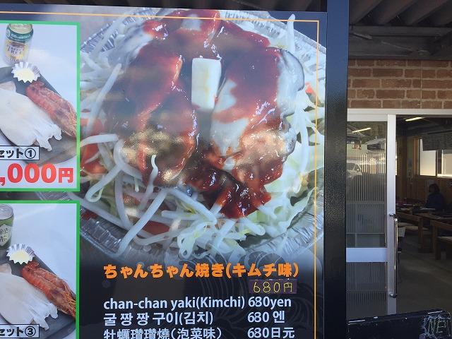 中栄丸 ちゃんちゃん焼き