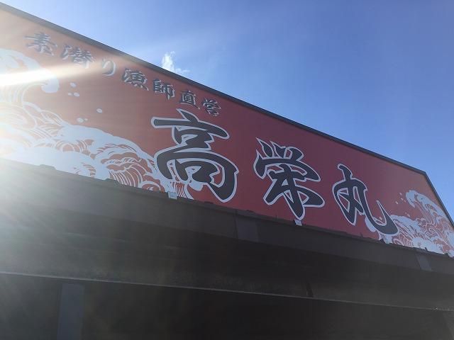 糸島の牡蠣小屋 高栄丸