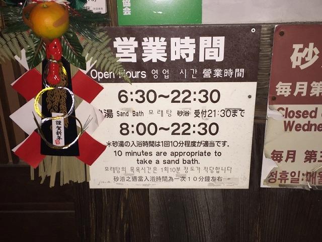 竹瓦温泉の営業時間