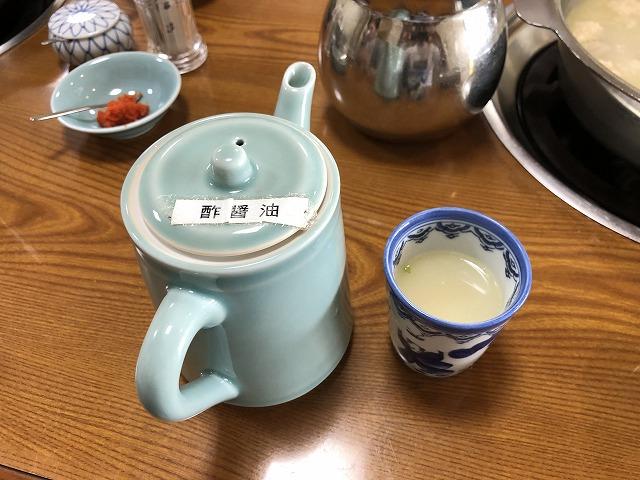 水たき長野 酢醤油