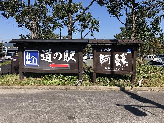 道の駅阿蘇 看板