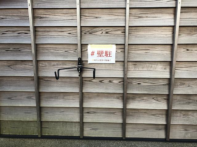 自転車の壁掛け駐輪