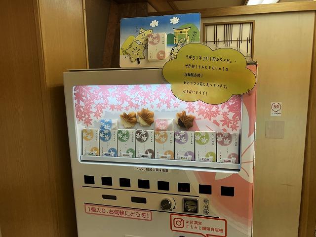 もみじ饅頭の自動販売機